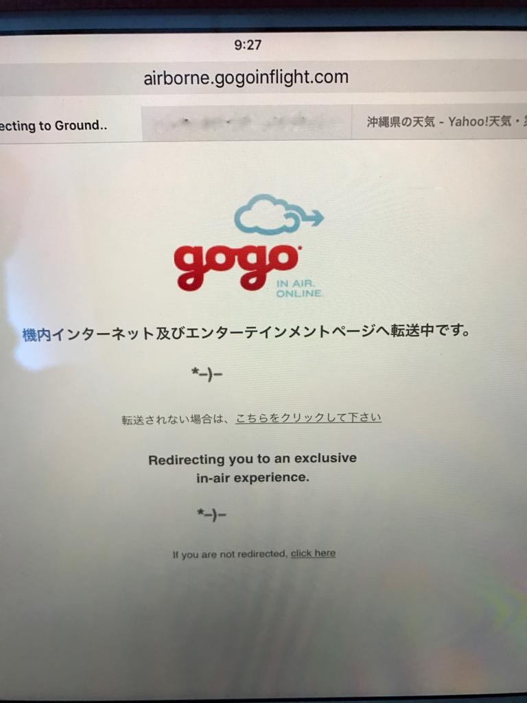 那覇空港へ JL905便 wifi airborne.gogoinflight.comへ接続中...