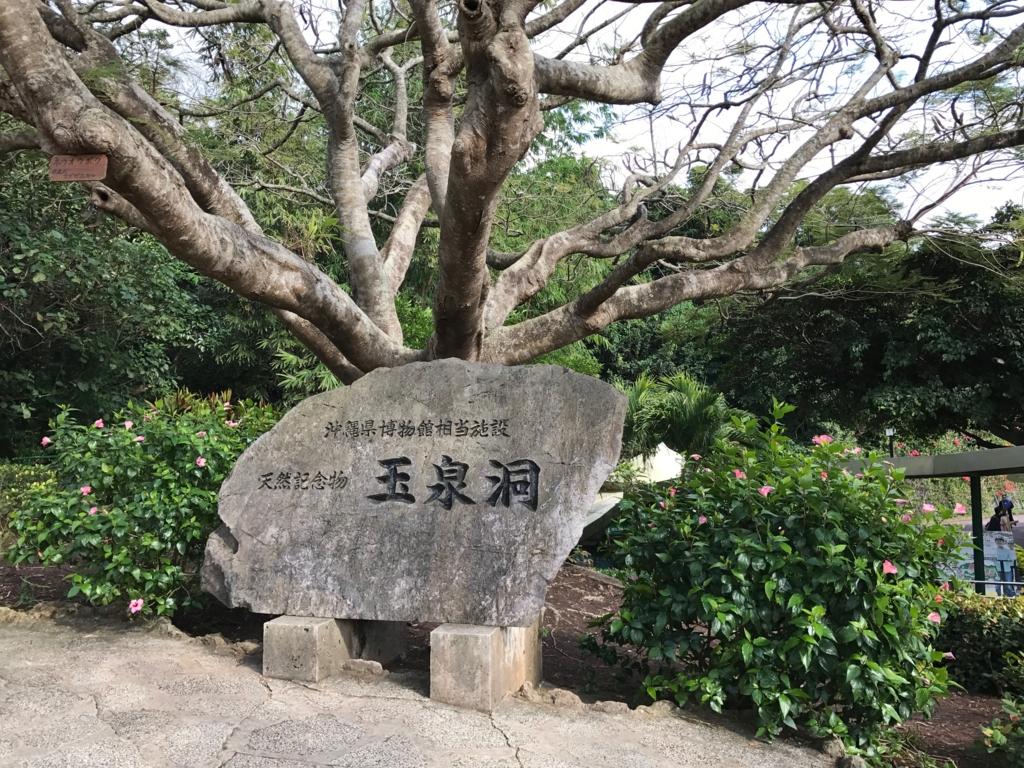 沖縄県「おきなわワールド」玉泉洞 記念碑