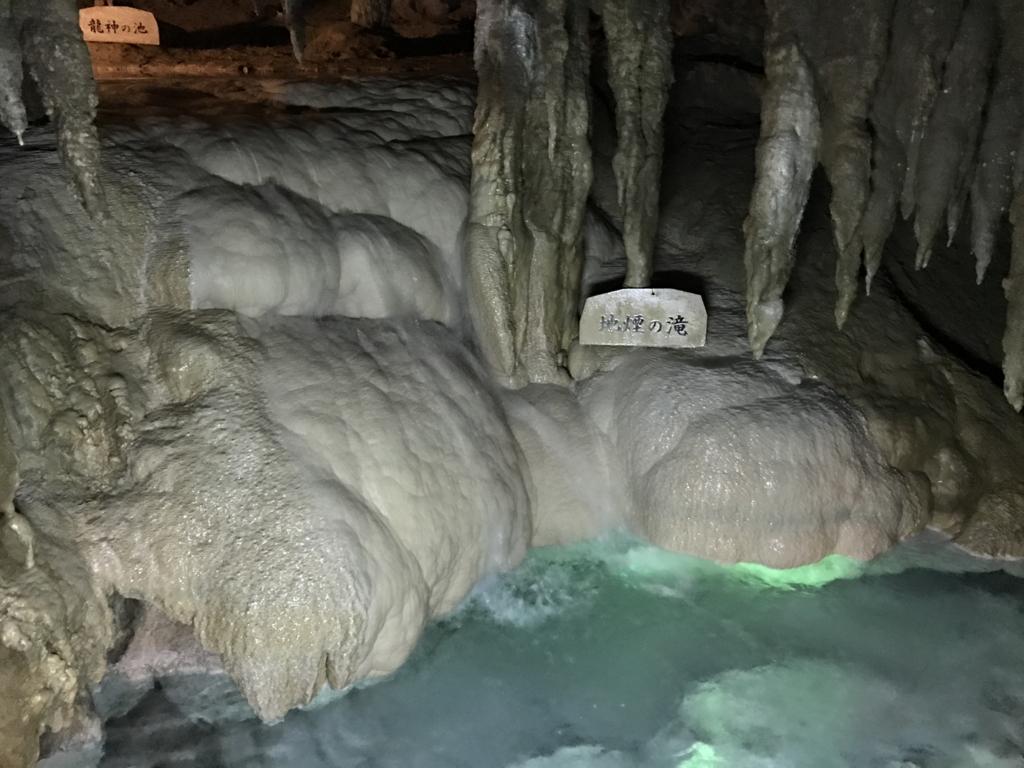 沖縄県「おきなわワールド」玉泉洞 「地煙の滝」「龍神の池」