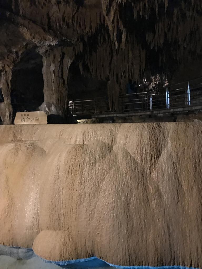 沖縄県「おきなわワールド」玉泉洞 「黄金の盃」