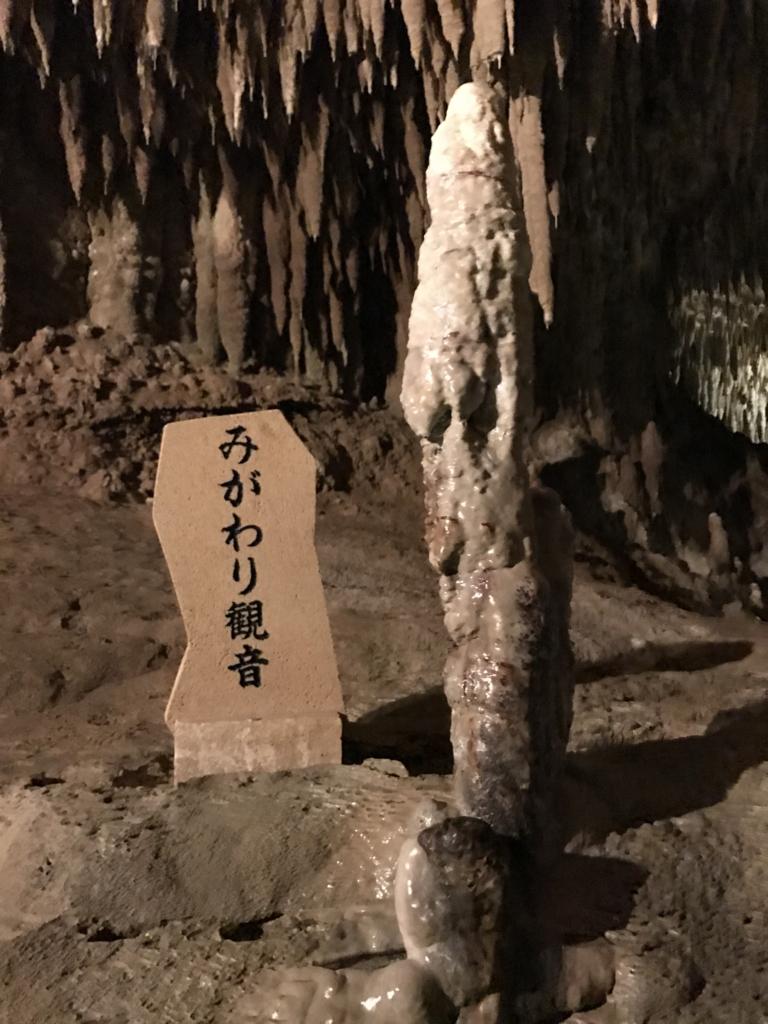 沖縄県「おきなわワールド」玉泉洞 「みがわり觀音」