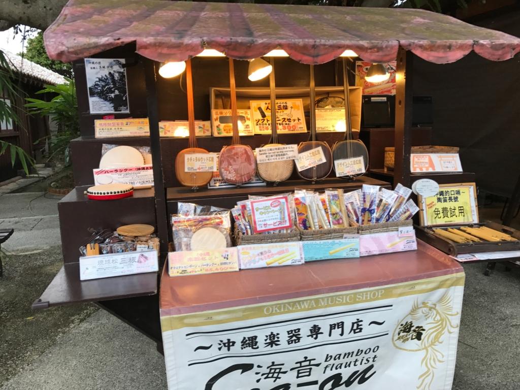 沖縄県「おきなわワールド」沖縄楽器専門店