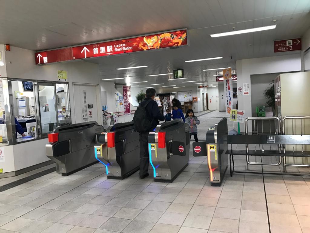 沖縄県「ゆいレール」首里駅 改札