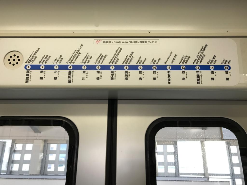 沖縄県「ゆいレール」車内 路線図