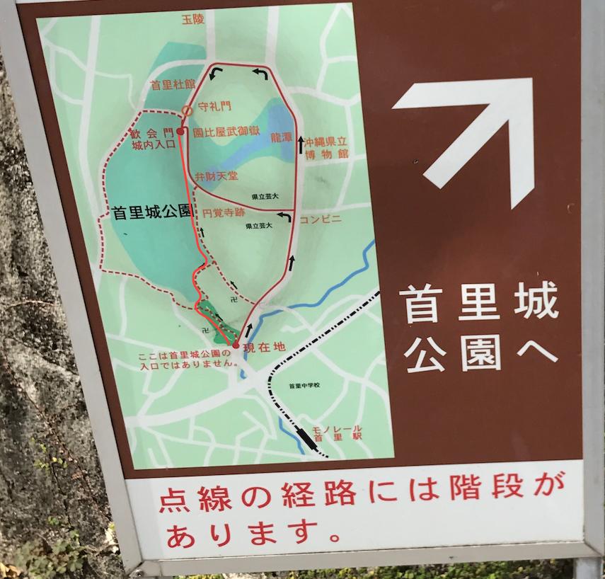 沖縄県 首里城への地図看板 首里城公園入り口 拡大