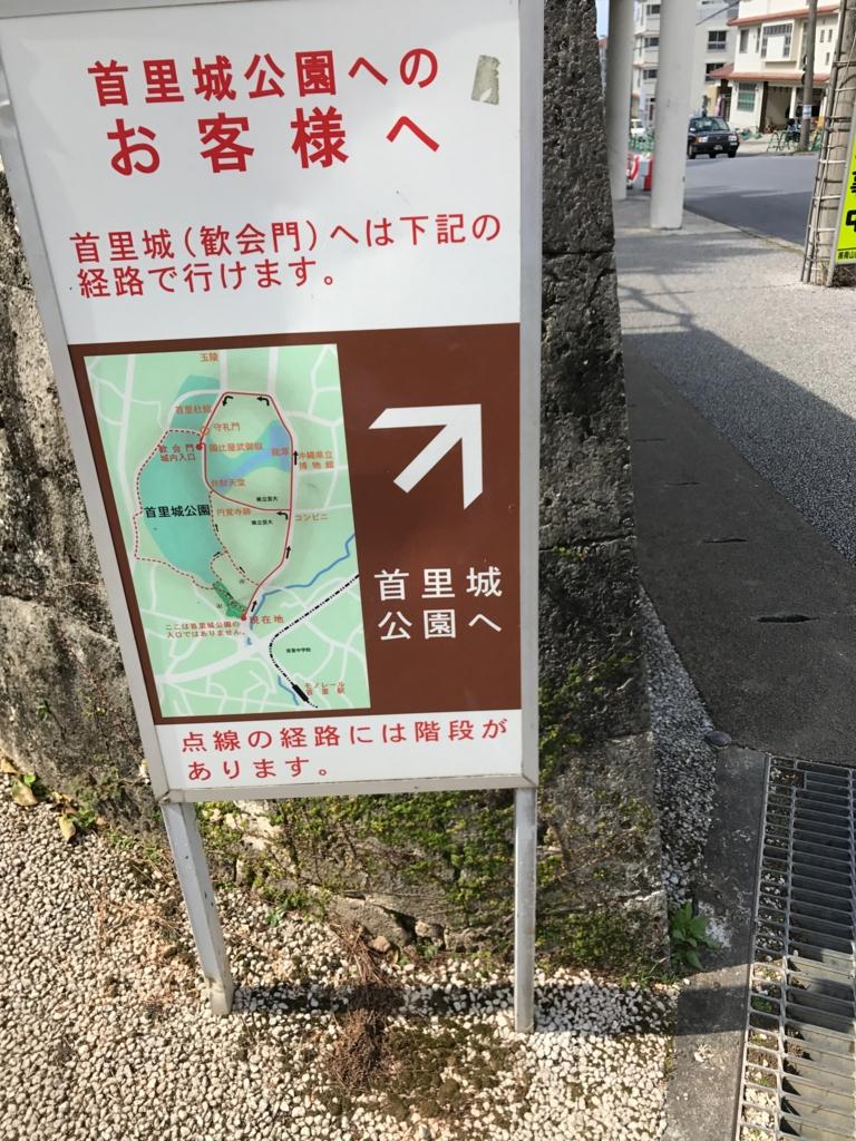 沖縄県 首里城への地図看板 首里城公園入り口