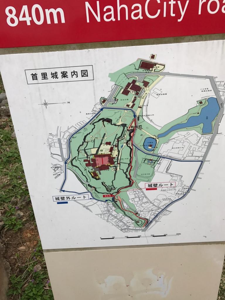 沖縄県 首里城公園内 マップ