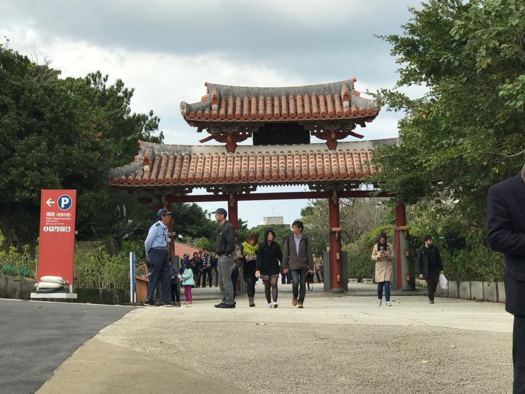 沖縄県 首里城公園 守礼の門(裏側)