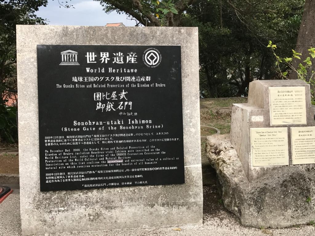 沖縄県 首里城公園 世界遺産の碑