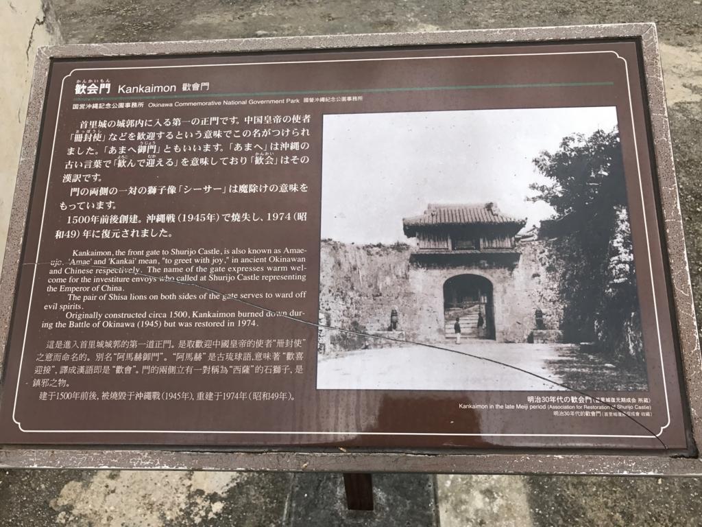 沖縄県 首里城公園 歓会門 説明