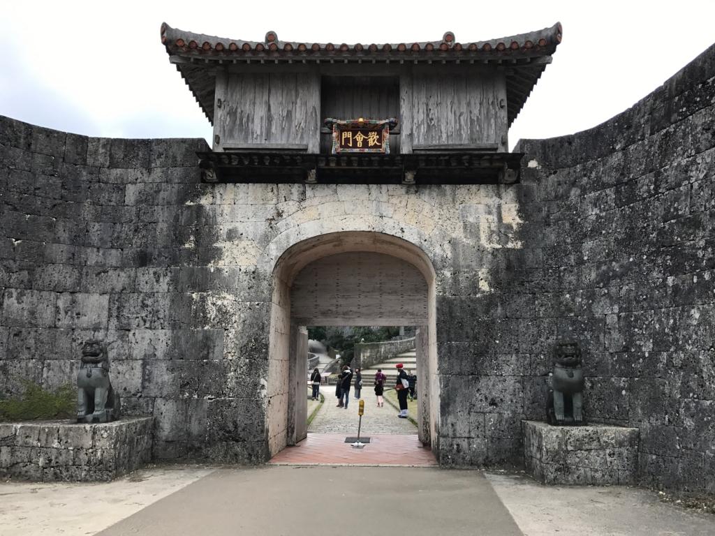 沖縄県 首里城公園 歓会門