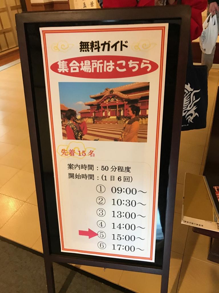 沖縄県 首里城 無料ガイドツアー 案内