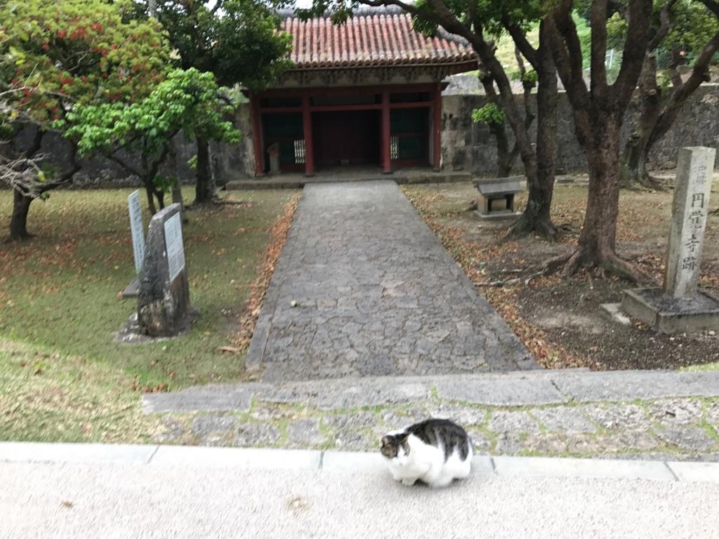 沖縄県 首里城公園 円覚寺