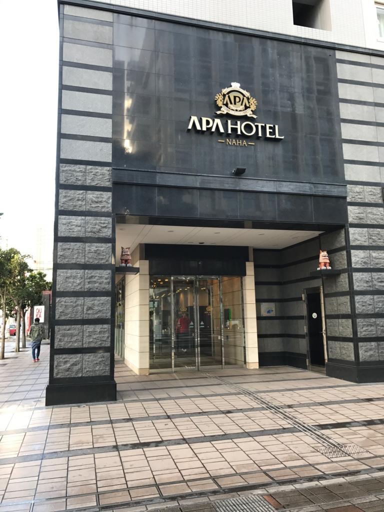 沖縄県 APAホテル 那覇