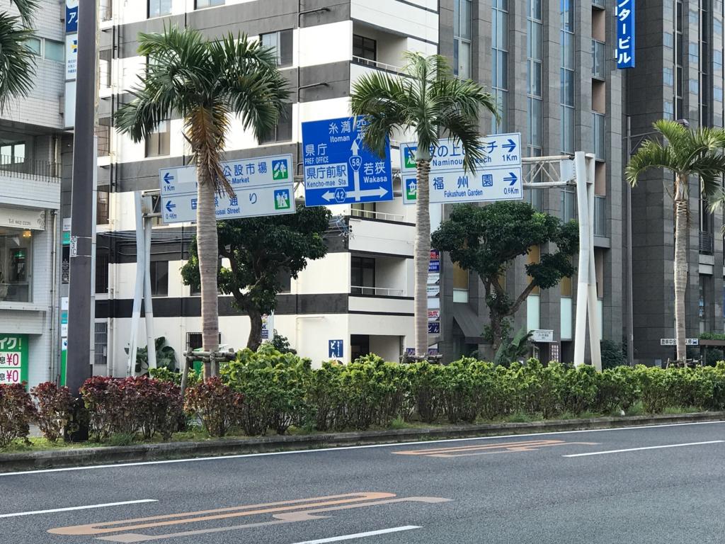 沖縄県 APAホテル 近く 58号線