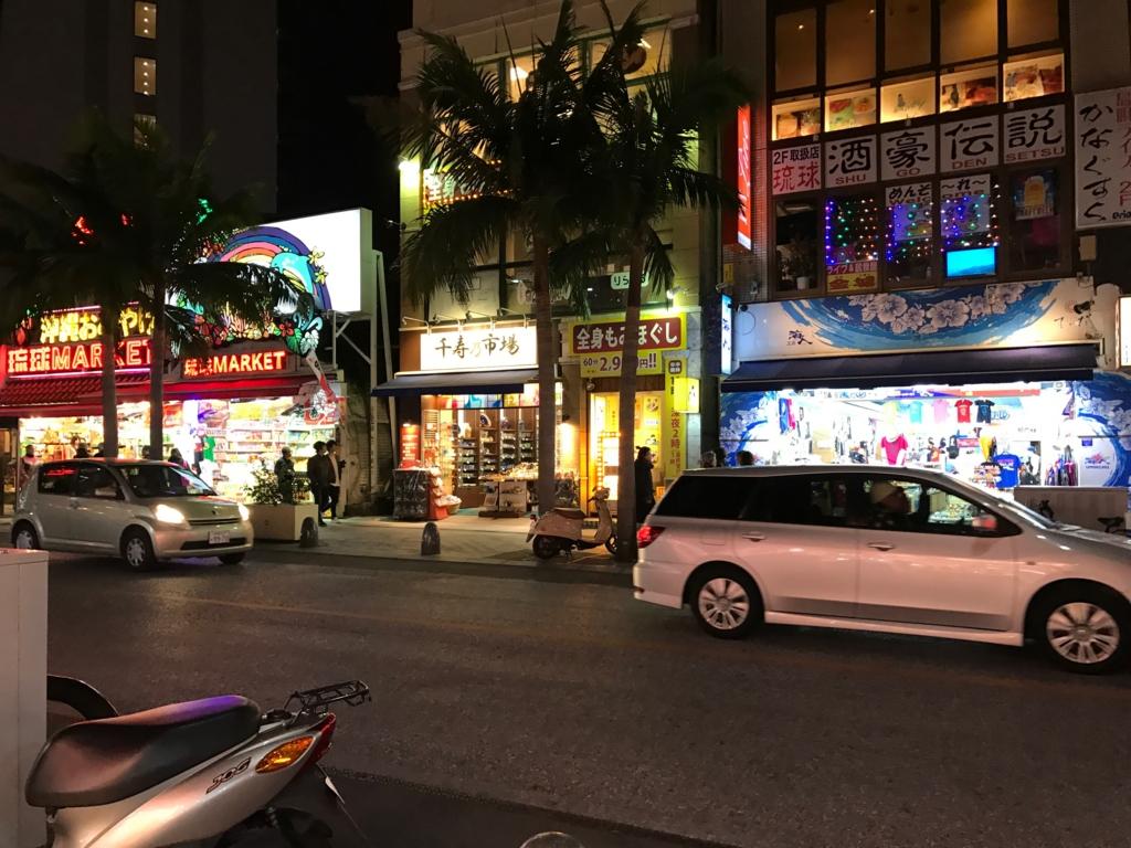 沖縄県 国際通り 夜