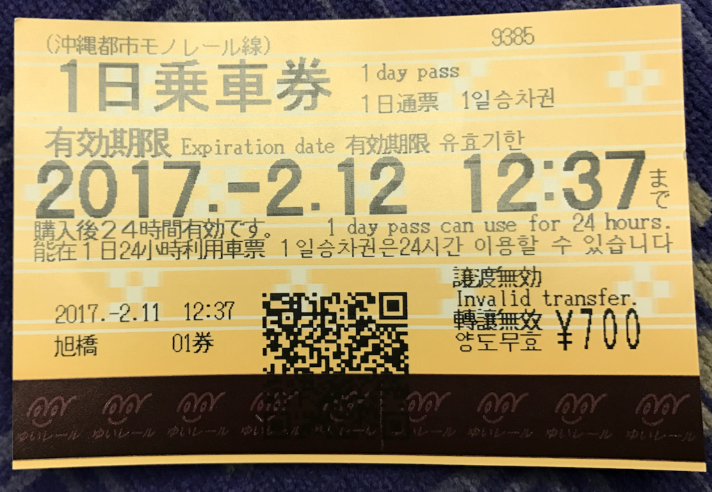 沖縄県「ゆいレール」1日乗車券 24時間有効