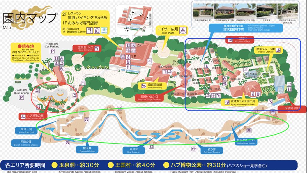 沖縄県「おきなわワールド」園内マップ