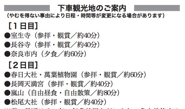 「しゃくなげ・ぼたん・藤・キリシマツツジ・ヤマブキ 京都・奈良の寺社を彩る5つの花々を訪ねて」観光時間