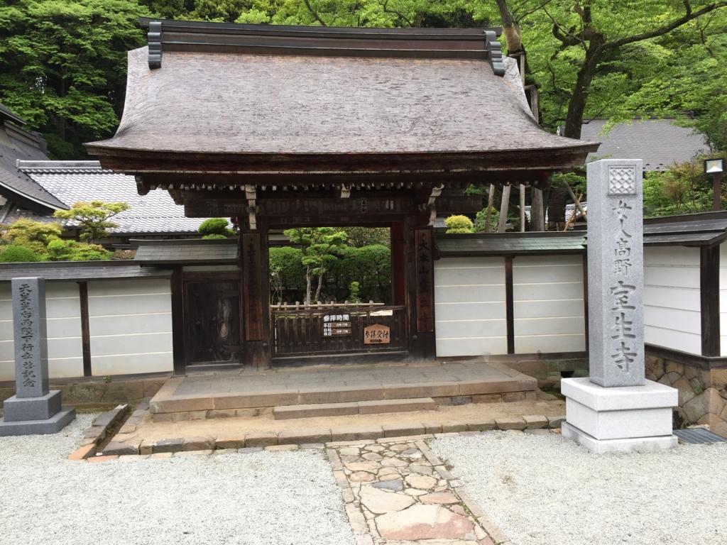 奈良県 室生寺 表門