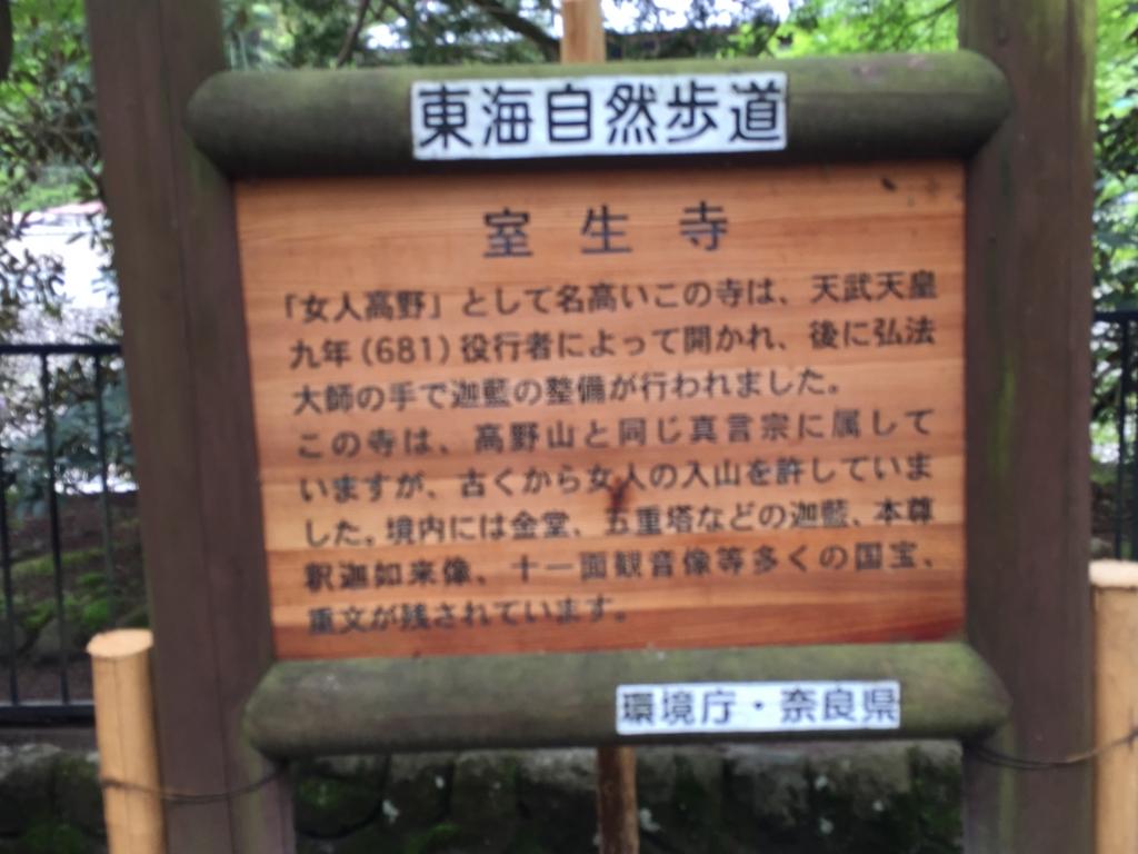 奈良県 室生寺 女人高野
