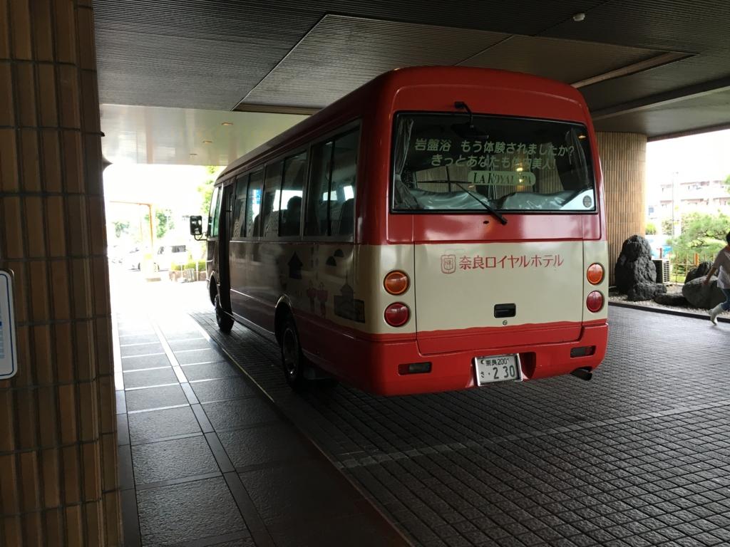 「奈良ロイヤルホテル 」シャトルバス