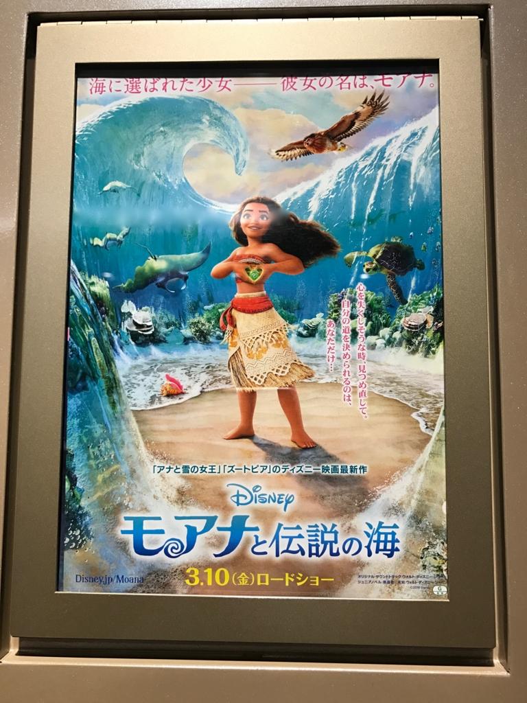「モアナと伝説の海」ポスター
