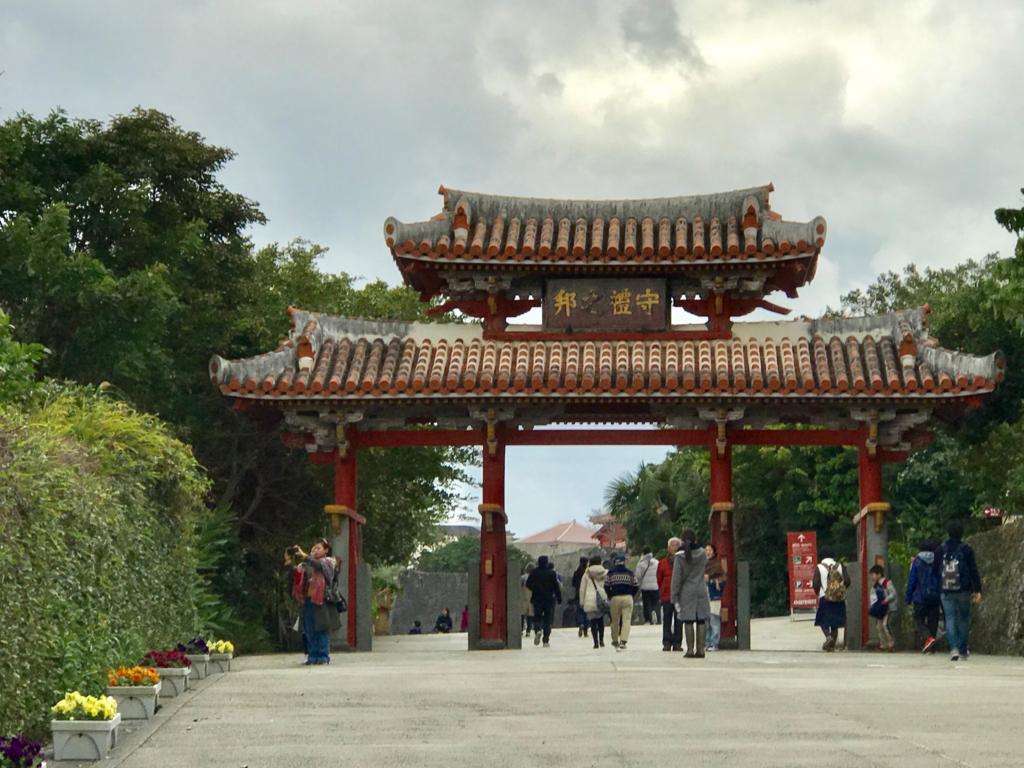 沖縄県 守礼の門