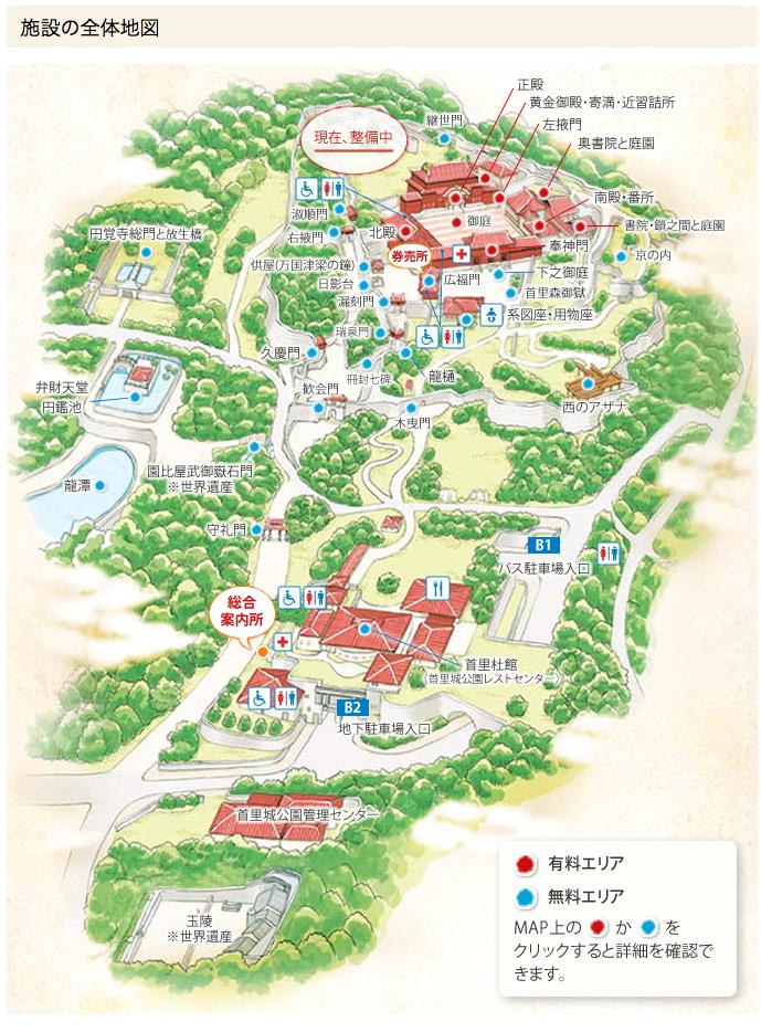 沖縄県 首里城公園 マップ