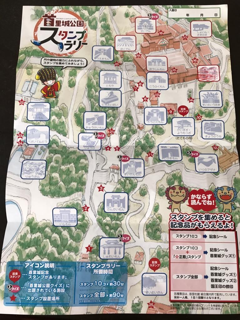 沖縄県 首里城公園 スタンプラリー 台紙