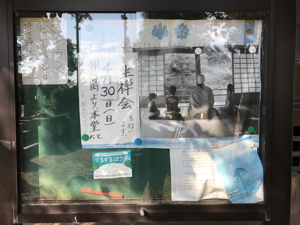 千葉県富津市更和「善福寺」座禅会のお知らせ