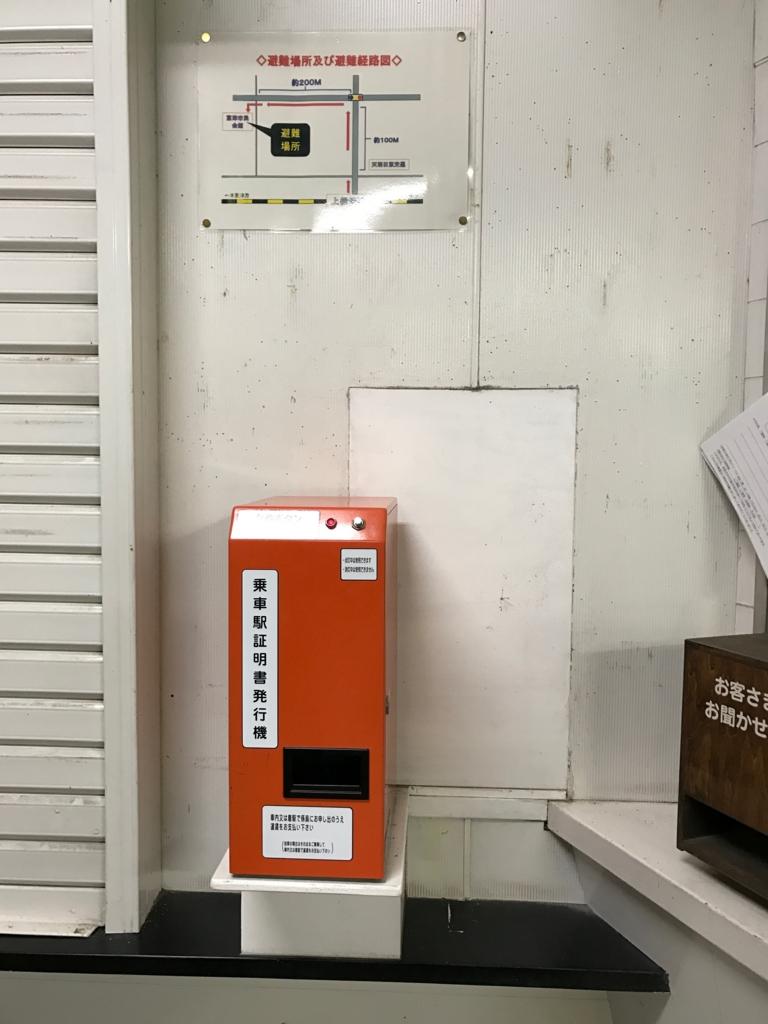 JR上総湊駅 17:45 「乗車駅証明書発行機」