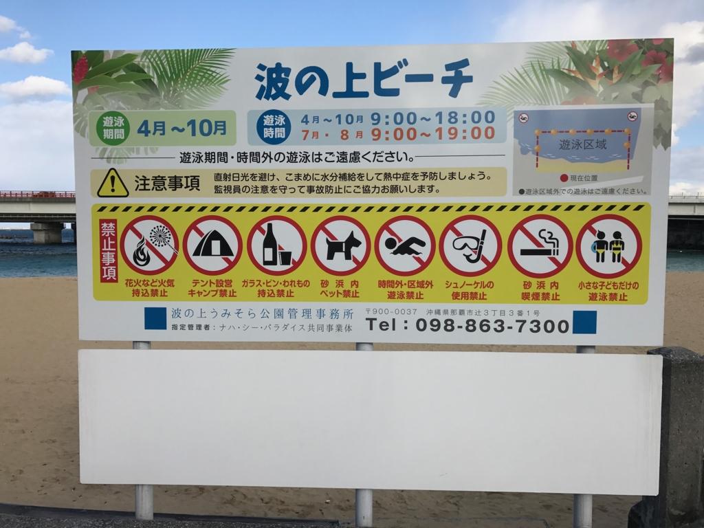 沖縄県 「波の上ビーチ」案内板