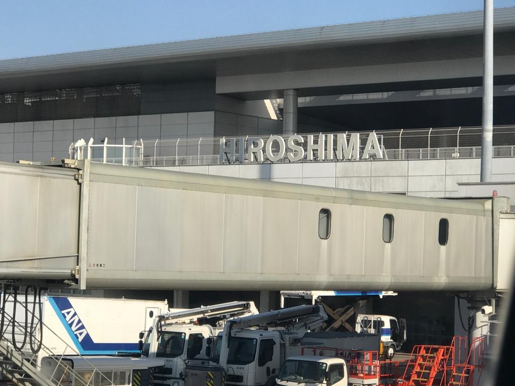 ANA671便 広島空港到着
