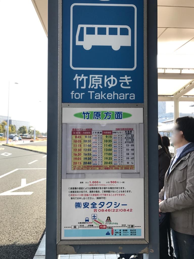 広島空港 竹原行き 乗合タクシー乗り場