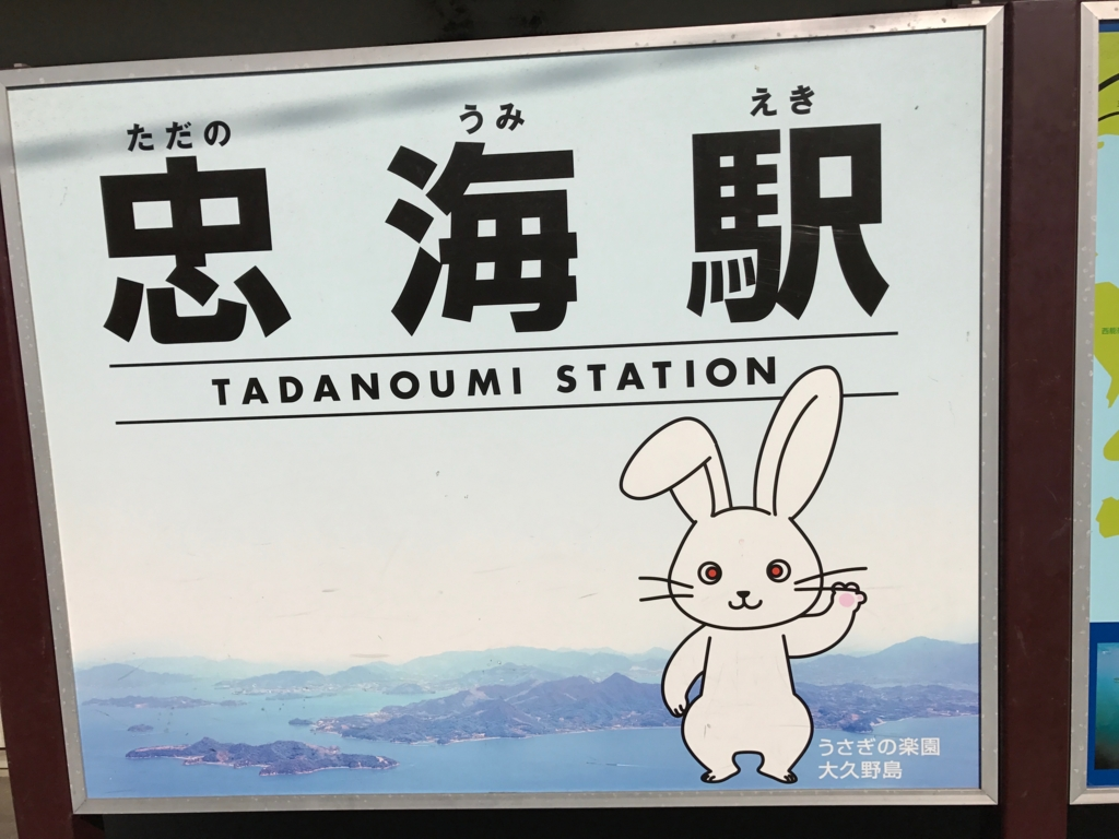JR呉線 忠海駅 うさぎさん看板