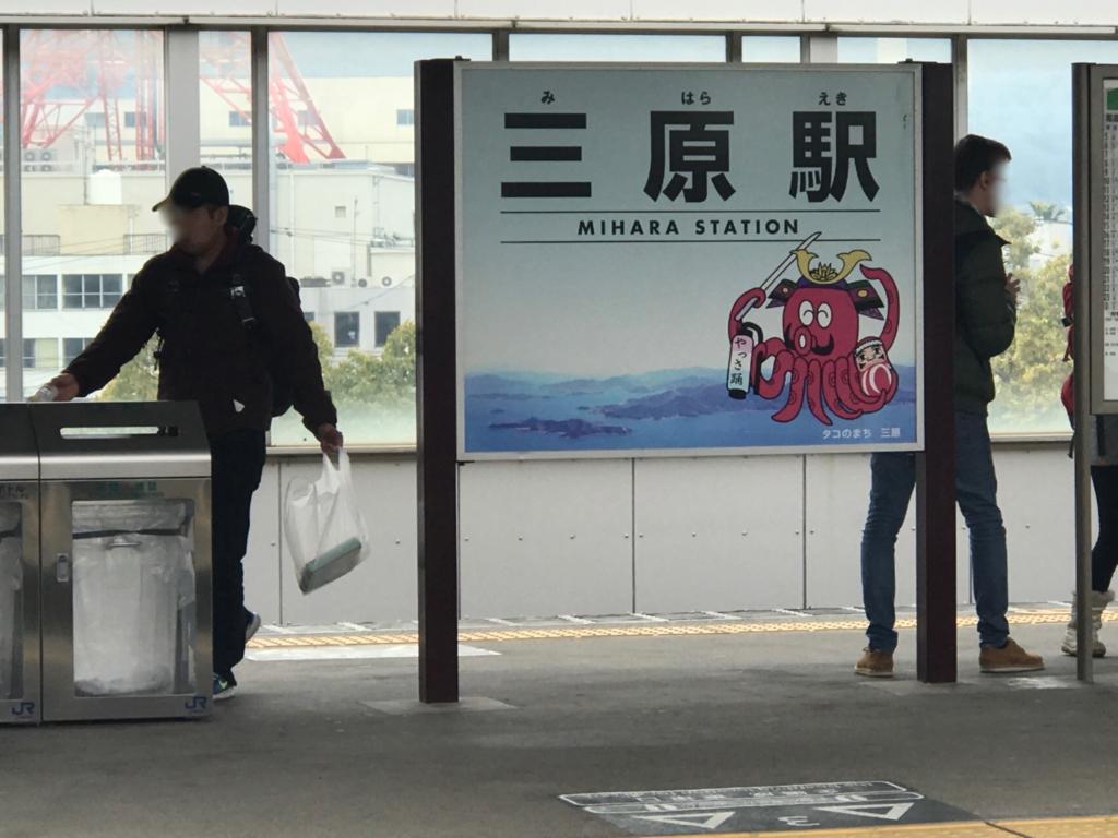 三原駅到着 たこさん看板