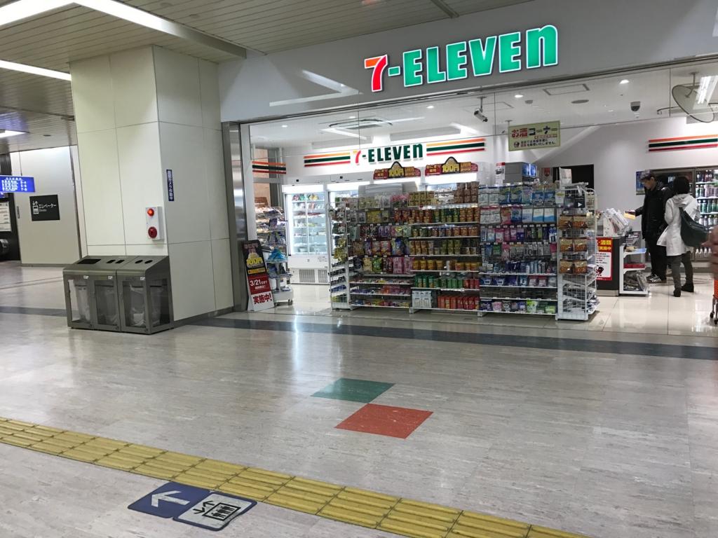 JR福山駅 新幹線改札内 セブンイレブン