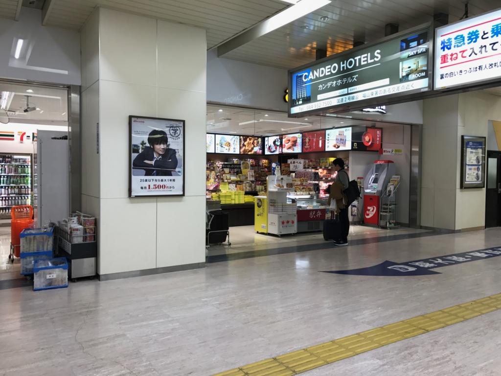 JR福山駅 新幹線改札内 お土産屋さん