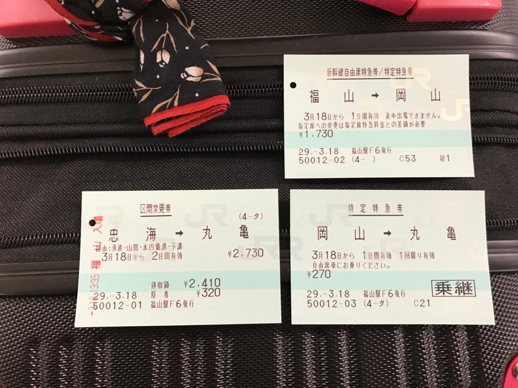 呉線忠海駅から予讃線丸亀までの乗車券、新幹線自由席、特急自由席