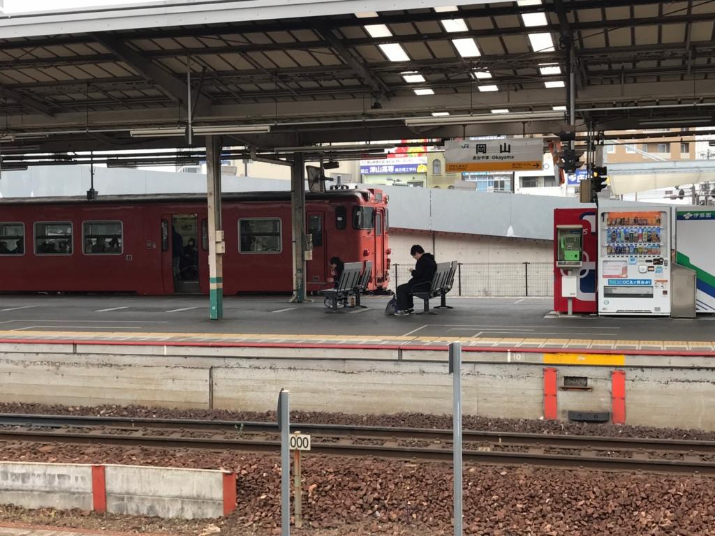 JR岡山駅 在来線ホーム