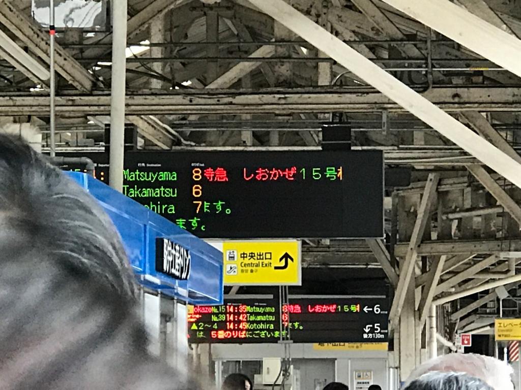 JR岡山駅 「しおかぜ」発車ホーム電光板