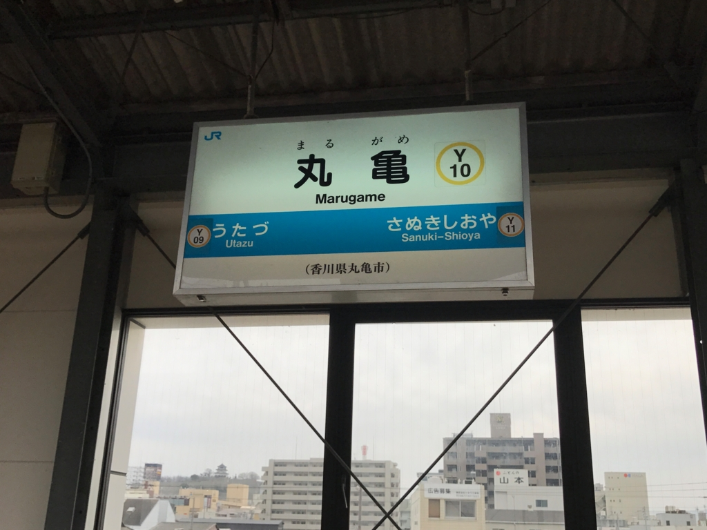 JR予讃線 丸亀駅 到着