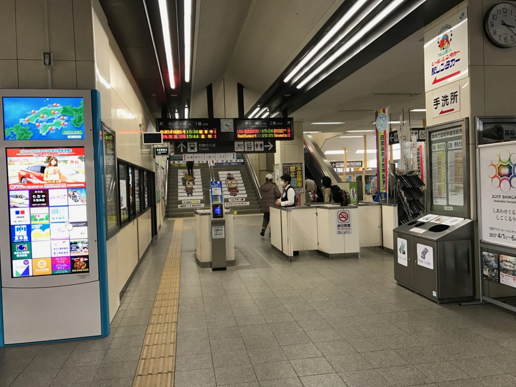 JR予讃線 丸亀駅 改札 切符は手渡し