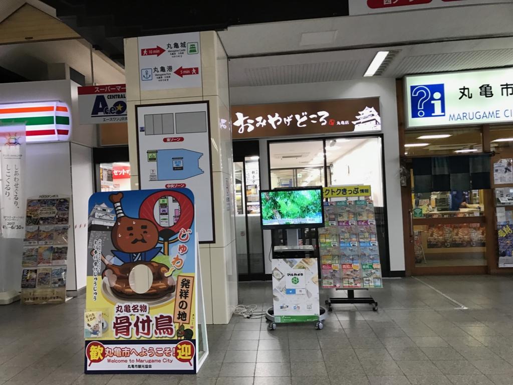 JR予讃線 丸亀駅 セブンイレブン と 小さなお土産やさん