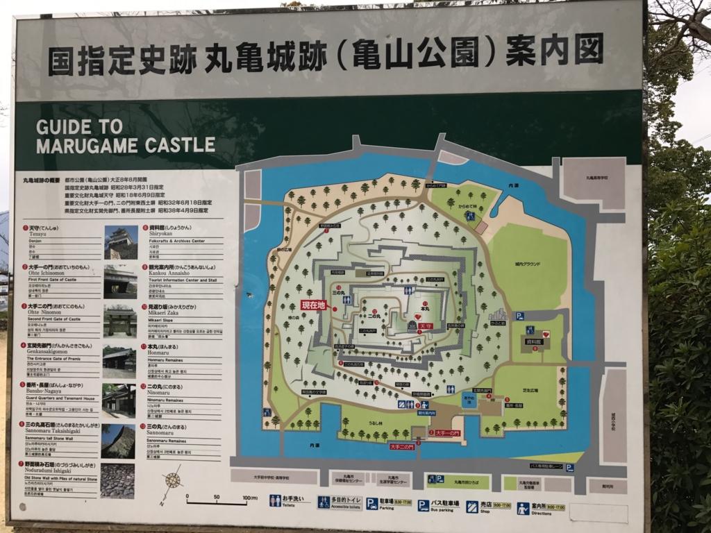 香川県 丸亀城 二の丸案内板