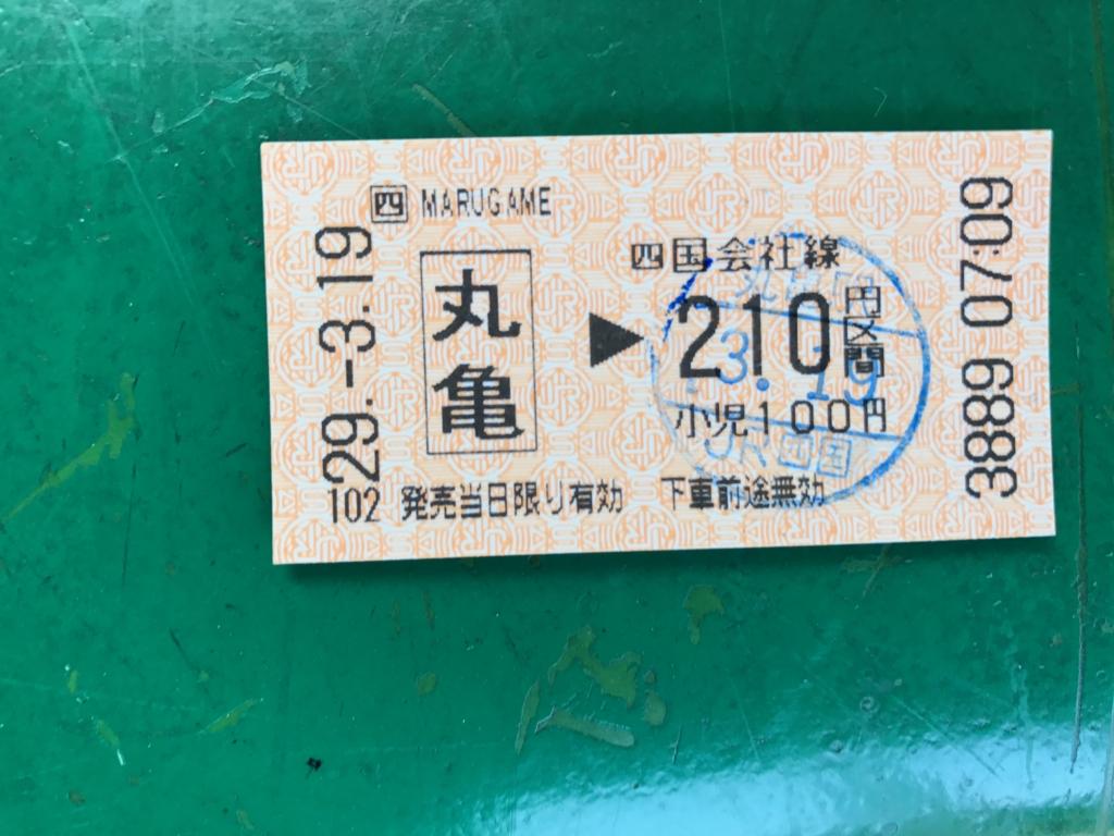 JR丸亀駅-多度津駅へ 切符