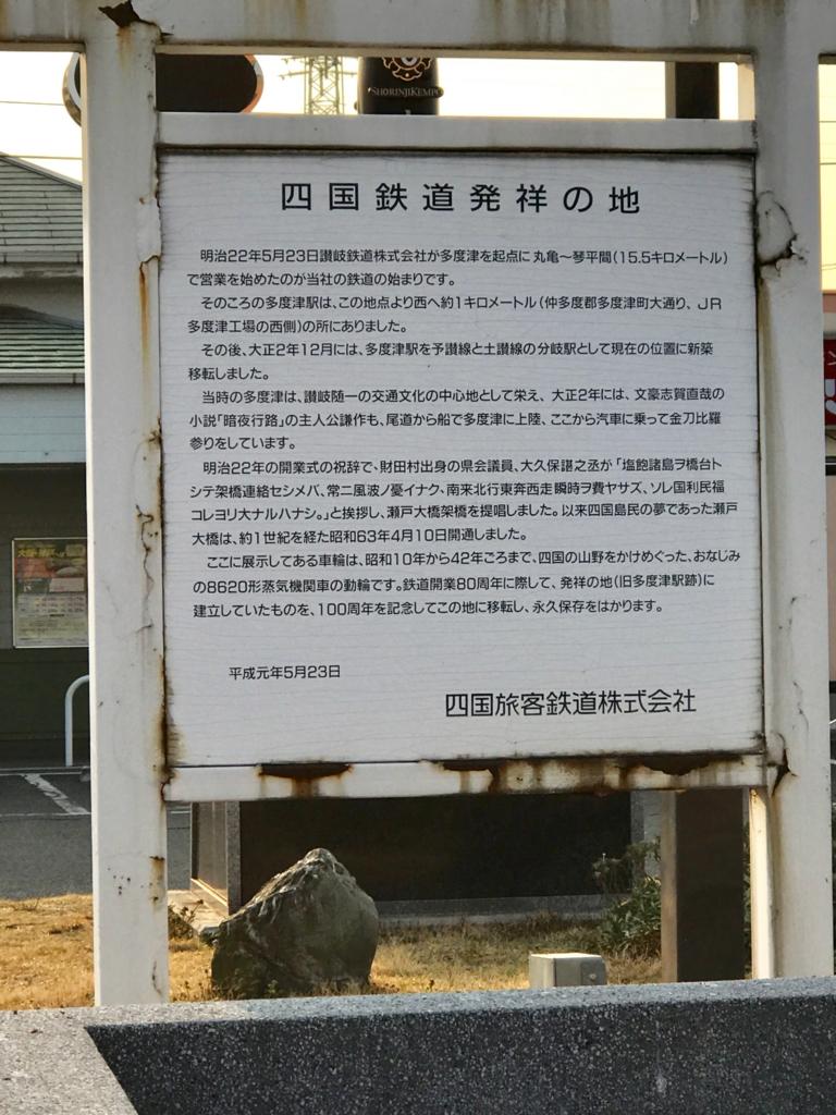 香川県 JR多度津駅 四国鉄道発祥地 説明看板