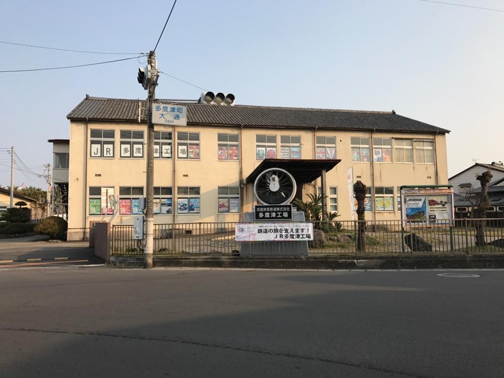 香川県 JR多度津駅周辺 四国旅客鉄道多度津工場