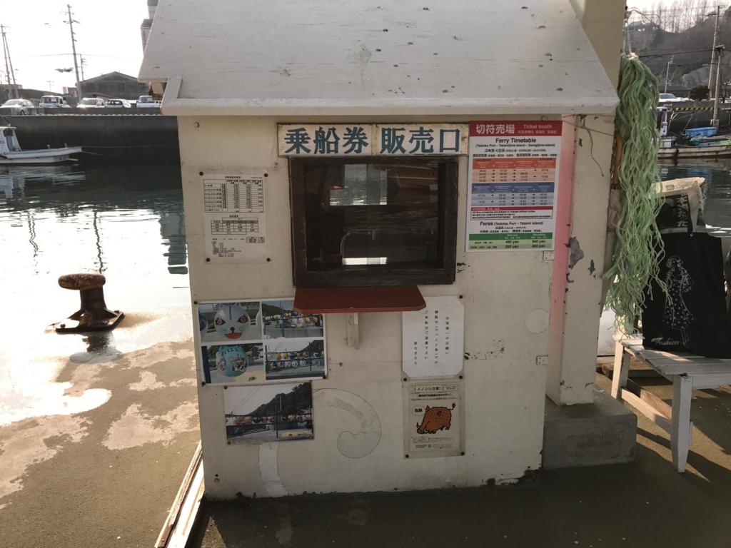 香川県 JR多度津港 フェリー切符売り場